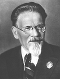 Калинин М.И.